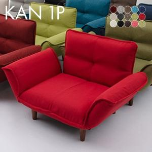 安心の日本製 リクライニングソファ ソファ ソファー 1人掛けソファ 一人掛けソファー 一人用 1人掛けリクライニングソファ KAN(カン) 15色対応|wakuwaku-land