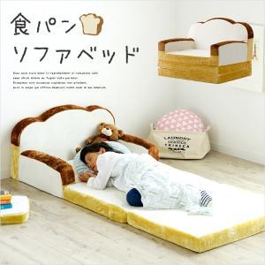 安心の日本製 ソファベッド ソファーベッド ソファ ソファー 一人掛け 食パンソファベッド|wakuwaku-land