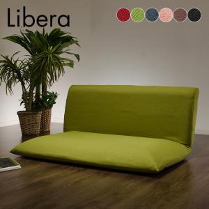 日本製 フロアソファ フロアチェア ロータイプ 座椅子 リクライニングローソファ Libera(リベラ) 6色対応 父の日ギフト|wakuwaku-land