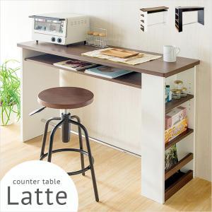 カウンターテーブル Latte(ラテ) KNT-1200|wakuwaku-land