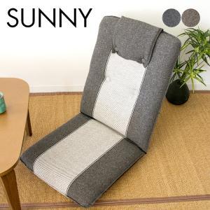 日本製 座椅子 SUNNY SOFA (サニーソファ) YS-802|wakuwaku-land