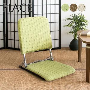 日本製 座椅子 折りたたみ座椅子 PLACE (プラス) YS-424|wakuwaku-land