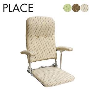 日本製 座椅子 肘付き 折りたたみ座椅子 PLACE (プラス) YS-1046|wakuwaku-land