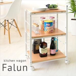 キッチンワゴン Falun (ファールン) KW-300|wakuwaku-land