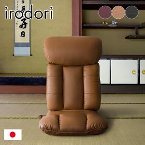 日本製 スーパーソフトレザー 座椅子 彩 YS-1310|wakuwaku-land