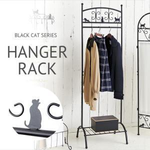黒猫のハンガーラック 幅51cm  HS-1650 wakuwaku-land