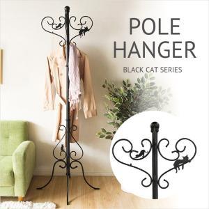 黒猫のポールハンガー 幅60cm  P-1710 wakuwaku-land