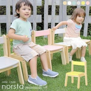 昇降可能 キッズチェア 子供用椅子 子供用チェア norsta Little chair(ノスタ リトルチェア) ナチュラル/ホワイト/ミントグリーン/グレー/イエロー/ピンク|wakuwaku-land