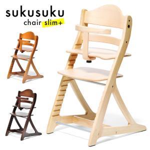 ベビーチェア おしゃれ 木製 食事用 ハイタイプ ベビーチェアー 赤ちゃん いす 椅子 すくすくチェアスリムプラス ガード付き 3色対応|wakuwaku-land