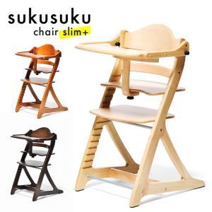 ベビーチェア すくすくチェアスリムプラス ガード&テーブル付き 3色対応 木製 食事用 ハイタイプ ベビーチェアー 赤ちゃん いす 椅子|wakuwaku-land
