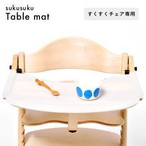 耐熱 水洗いOK シリコン製 汚れ防止 傷防止 水洗い可能 ベビー用品 キッズ用品 すくすくチェア専用設計 テーブルマット|wakuwaku-land