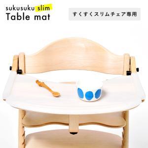 耐熱 水洗いOK シリコン製 汚れ防止 傷防止 水洗い可能 ベビー用品 キッズ用品 すくすくスリムチェア専用設計 テーブルマット|wakuwaku-land
