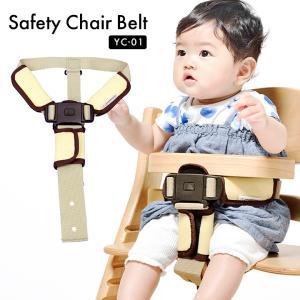 ベビーチェア用 セーフティチェアベルト カバークッション付き 立ち上がり防止 長さ調節可能 転落防止...