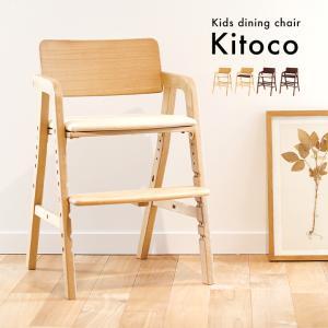 キッズダイニングチェア 木製 シンプル おしゃれ いす イス 椅子 チェアー 子供用 子ども 子供 kitoco(キトコ) 4色対応|wakuwaku-land