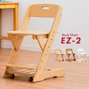 学習机椅子 木製 学習チェア 勉強椅子 椅子 キャスター付 EZ-1 3色対応