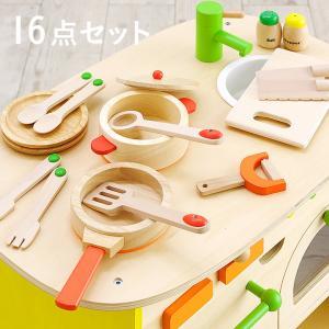 充実の16点セット/CEマーク付 ままごとセット 木のおもちゃ 木製 知育玩具 3歳〜 木のままごとあそび クッキング16点セット|wakuwaku-land