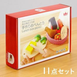 ままごとセット 木製 知育玩具 3歳〜 森の遊び道具シリーズ 手作りおべんとう 11点セット|wakuwaku-land