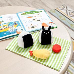 ごっこ遊び 布製おもちゃ 絵本 本 えほん 絵本付き たべものセット 食育 フードセット お店 えほんトイっしょ おこめくんとママのおにぎりやさん ラッピング無料|wakuwaku-land
