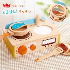 ままごとキッチン ままごとセット おままごとキッチン おままごとセット 木のままごとキッチン 森の遊び道具シリーズ ジュージューくるりん!キッチン wakuwaku-land