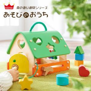ラッピング無料 CEマーク付き キッズ 知育玩具 鍵あそび 型はめあそび そろばん 子供 キッズ おもちゃ つみき 木製おもちゃ あそびのおうち ブロック6個付き|wakuwaku-land