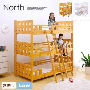 耐荷重200kg/分割可能 3段ベッド 三段ベッド 三段ベット 3段ベット 木製 Lowタイプ North5(ノース5) H199cm ライトブラウン/ホワイトウォッシュ 宮無|wakuwaku-land