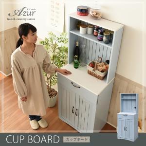 フレンチカントリー家具 カップボード Azur(アジュール) 幅60cm フレンチスタイル ブルー&ホワイト FFC-0006|wakuwaku-land
