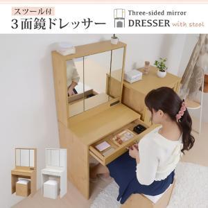 スツール付 3面鏡ドレッサー 2色対応 FLL-0061|wakuwaku-land
