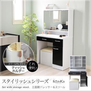 スタイリッシュシリーズ ドレッサー&スツール Rinka(リンカ) FR-028|wakuwaku-land