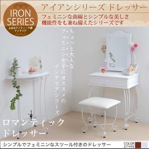 アイアンシリーズ ドレッサー ロマンティックドレッサー IRI-0005|wakuwaku-land
