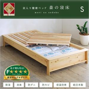 シングルベッド 森の寝床 TH炭入り健康ベッド 本体のみ|wakuwaku-land