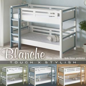二段ベッド 2段ベッド 耐震 Blanche(ブランシェ) 業務用可/特許申請構造/耐荷重500kg