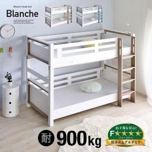 業務用可/特許申請構造/耐荷重900kg 二段ベッド 2段ベッド  Blanche2(ブランシェ2) カフェラテ/アンティークブルー アウトレット|wakuwaku-land