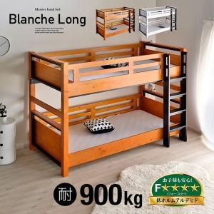 業務用可/特許申請構造/耐荷重900kg 二段ベッド 2段ベッド Blanche2 long(ブランシェ2 ロング) ホワイト/ライトブラウン アウトレット|wakuwaku-land