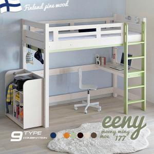 業務用可/特許申請構造/耐荷重500kg 宮付き ロフトベッド ロフトベット eeny loft(イーニーロフト) Hi wardrobe H176cm 7色対応 アウトレット|wakuwaku-land