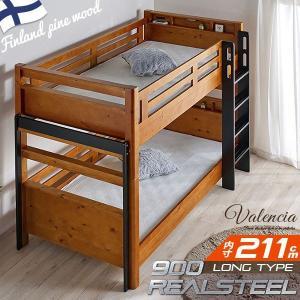 二段ベッド 2段ベッド 二段ベット 2段ベット シングルベッド 耐震 宮付き Valencia2 long(バレンシア2 ロング) 業務用可/特許申請構造/耐荷重900kg|wakuwaku-land
