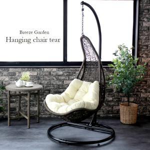 屋外使用可能/クッション付き/耐荷重120kg ガーデンファニチャー チェア ラタン 北欧 Breeze Gardenシリーズ ハンギングチェア ティアー|wakuwaku-land
