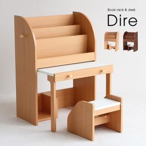 絵本棚 おしゃれ ラック 収納 スツール デスク 本棚 デスク付きラック+スツールの2点セット 絵本ラック&デスク Dire(ディア) 2色対応 wakuwaku-land