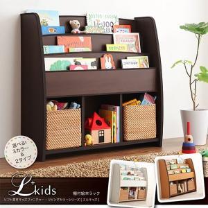 完成品 絵本ラック L'kids(エルキッズ) 3色対応 幅92.7cmラージサイズ 日本製 wakuwaku-land