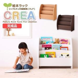 幅65cm 絵本ラック CREA (クレア) 3色対応 完成品 wakuwaku-land