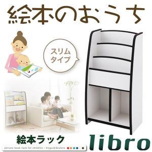 完成品 ソフト素材 棚付絵本ラック libro(リブロ) 6色対応 幅48cm スリムタイプ 日本製|wakuwaku-land