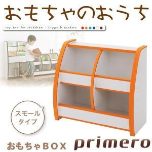 完成品 ソフト素材 おもちゃBOX primero(プリメロ) 6色対応 幅65.3cm スモールタイプ 日本製|wakuwaku-land