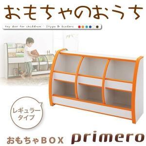 完成品 ソフト素材 おもちゃBOX primero(プリメロ) 6色対応 幅95.5cm レギュラータイプ 日本製|wakuwaku-land
