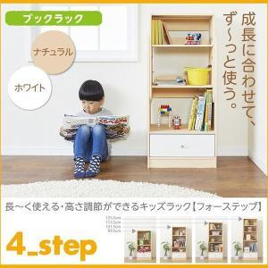 4-Step(フォーステップ) ブックラック 2色対応|wakuwaku-land