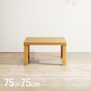 こたつ台 テーブル 折れ脚 こたつテーブル 単品 ヴィッツ(G0100259) 75x75cm 正方形|wakuwaku-land