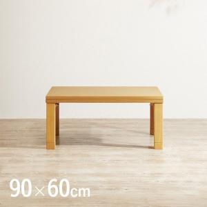 こたつ台 テーブル 折れ脚 こたつテーブル 単品 ヴィッツ(G0100261) 90x60cm 長方形|wakuwaku-land