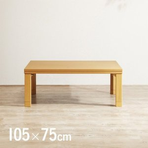 こたつ台 テーブル 折れ脚 こたつテーブル 単品 ヴィッツ(G0100263) 105x75cm 長方形|wakuwaku-land