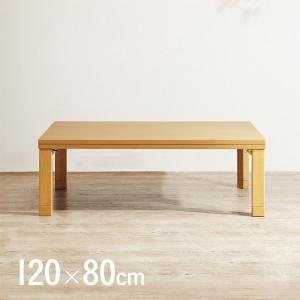 こたつ台 テーブル 折れ脚 こたつテーブル 単品 ヴィッツ(G0100265) 120x80cm 長方形|wakuwaku-land