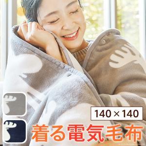 日本製/洗濯可能/手元コントローラー付き ルームウェア ふっくら 大人 男女兼用 着る電気毛布 cu...