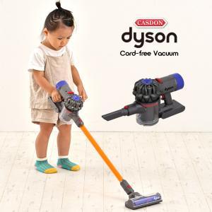 CEマーク おもちゃ dyson おままごとグッズ 掃除機 ままごと ごっこ遊び 3歳 かわいい 子ども CASDON(キャスドン) ダイソン コードレストイクリーナー 4点セット