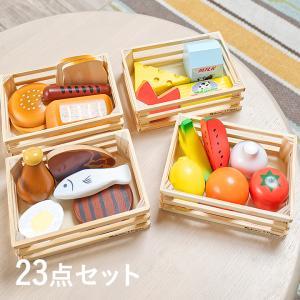 ままごと おままごと たべものセット 木製 知育玩具 フードセット 木箱付き ごっこ遊び お店 家事 ままごとセット 23点セット|wakuwaku-land